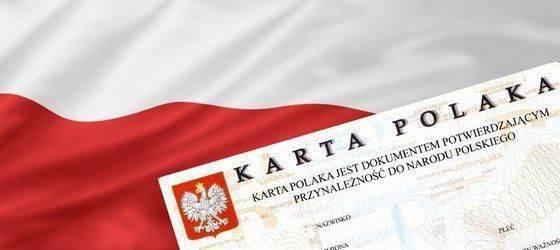 Возможности владельца Karty Polaka