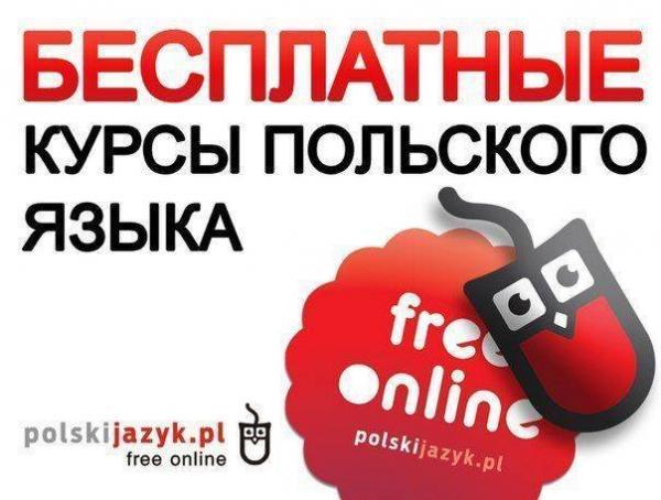 Бесплатное онлайн изучение польского языка