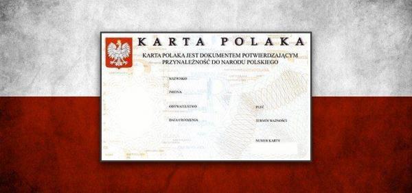 Владельцы Карты Поляка могут получить от Польши финансовую помощь