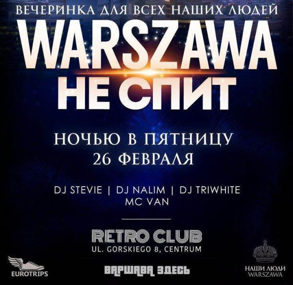 "Вечеринка ""Варшава не спит!"" (26.02.2016)"