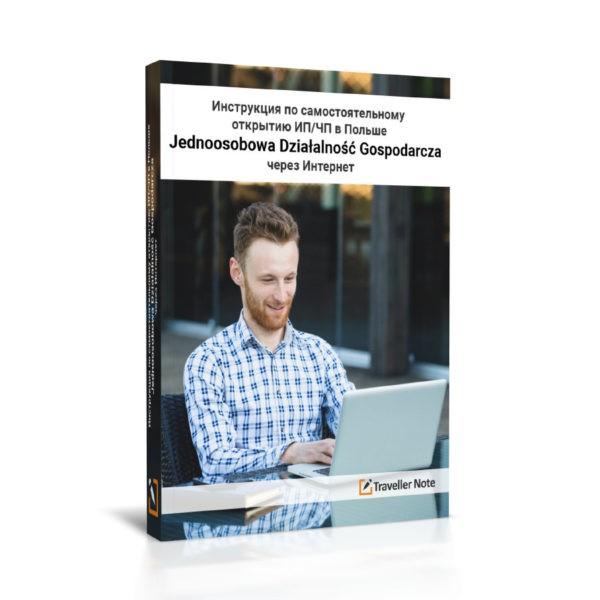 Instrukcija Po Samostojatelnomu Otkrytiju Jednoosobowa Dzia Alno Gospodarcza Ip V Polshe Cherez Internet